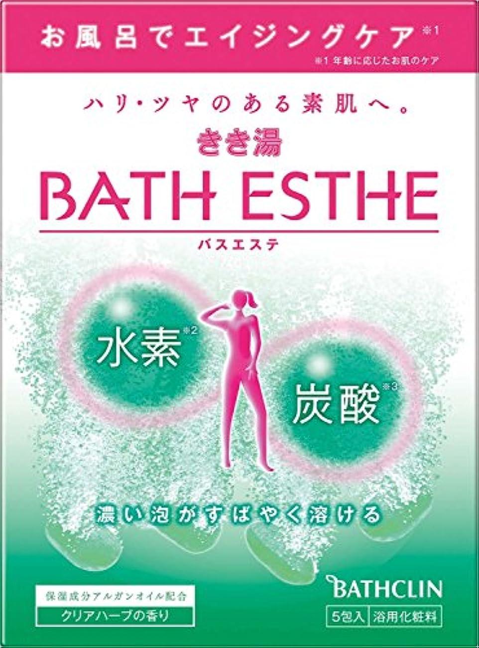美的バングラデシュスチュワーデスきき湯バスエステ炭酸水素入浴剤 クリアハーブの香り50g×5包入り 入浴剤 発泡タイプ 個包装