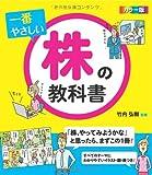 カラー版 一番やさしい株の教科書