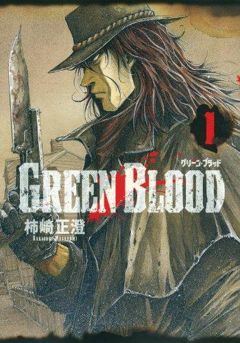 GREEN BLOODの感想