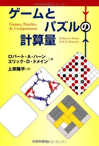 ゲームとパズルの計算量