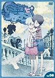 ミチコとハッチン Vol.8 [DVD]