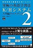 究極の英語学習法K/Hシステム入門編 ワークブック