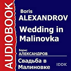Wedding in Malinovka [Russian Edition]