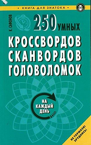 Read Online 250 umnyh krossvordov, skanvordov, golovolomok na kazhdyy den ebook