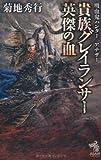 Blood Vampire Hunter / Another noble gray Lancer Yingjie (Asahi Noberuzu) (2011) ISBN: 4022739797 [Japanese Import]