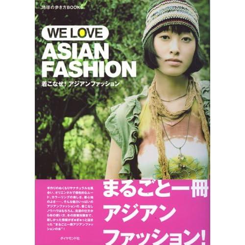 着こなせ!アジアンファッション