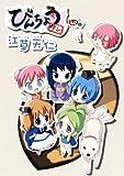 びんちょうタン(4)初回限定版 (BLADE COMICS)