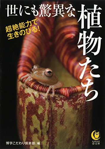 超絶能力で生きのびる! 世にも驚異な植物たち (KAWADE夢文庫)