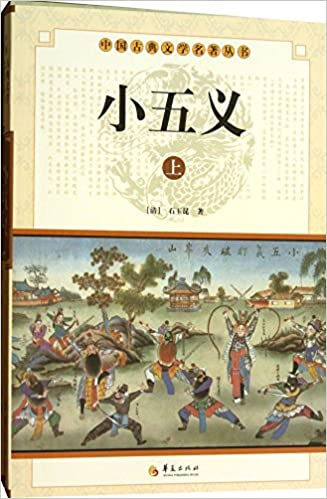 Book Chinese Classical Literature Series: Xiao Wu Yi (Set 2 Volumes)