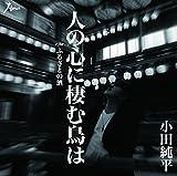 Junpei Oda - Hito No Kokoro Ni Sumu Tori Wa [Japan CD] YZWG-15183 by Junpei Oda