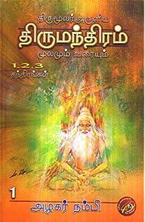Thirumoolar Thirumanthiram Explanation In Tamil Pdf