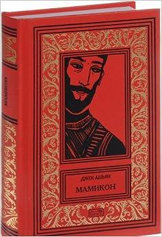 Book Mamikon