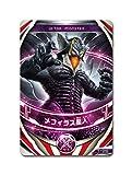 Ultraman Orb Ultra monster orb 01 alien mephilas