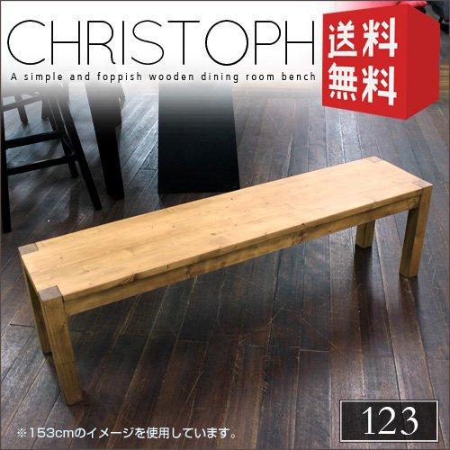 ダイニング ベンチ Christoph クリストフ アンティーク ダイニングベンチ 123cm ダイニング 椅子 イス 北欧 パイン無垢 天然木 木製 おしゃれ 選択,ダークブラウン B078V61KHH選択 ダークブラウン