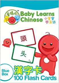 BABY LEARNS CHINESE, Flash Cards Blue Set (Chinese Edition