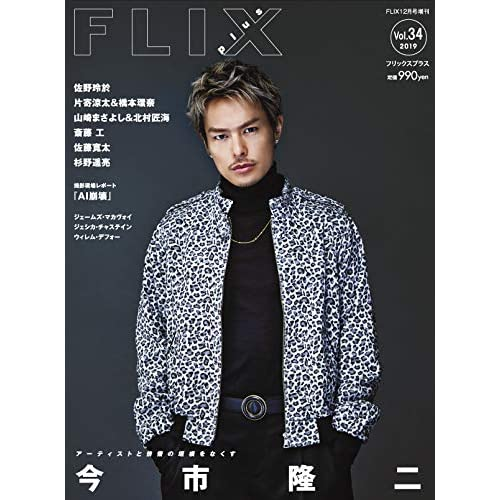 FLIX plus Vol.34 表紙画像