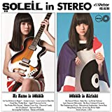 【Amazon.co.jp限定】SOLEIL in STEREO [CD] (Amazon.co.jp限定特典 : デカジャケ 付)