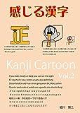 Kanjirukanji Kanji Cartoon (Japanese Edition)