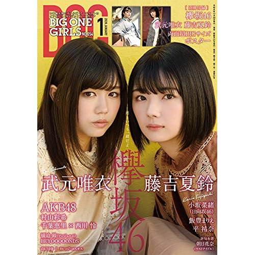 BIG ONE GIRLS 2020年1月号 表紙画像