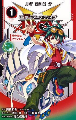 遊・戯・王ARC-V 1 (ジャンプコミックス)
