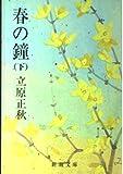 春の鐘 (下巻) (新潮文庫)