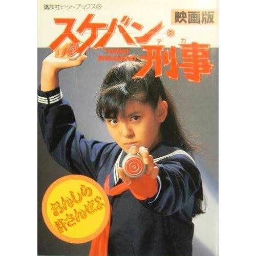 Movie version Sukeban Deka YOHKO MINAMINO (Kodansha hit 3 Books) (1905) ISBN: 4061777033 [Japanese Import]