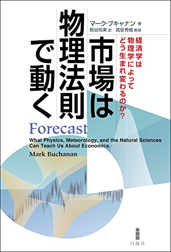 市場は物理法則で動く―経済学は物理学によってどう生まれ変わるのか?