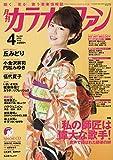 月刊カラオケファン2019年4月号