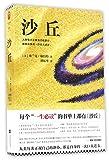 Dune (Chinese Edition)
