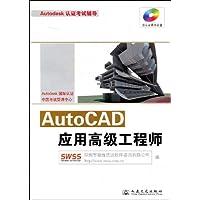 AutoCAD 应用高级工程师