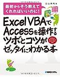 ExcelVBAでAccessを操作するツボとコツがゼッタイにわかる本