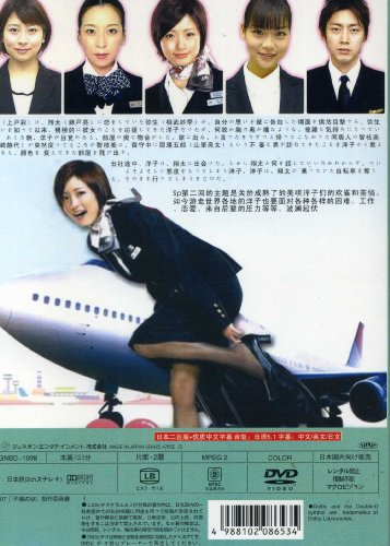 Japanese Movie: Attention Please PS2 (Standard Edition) DVD