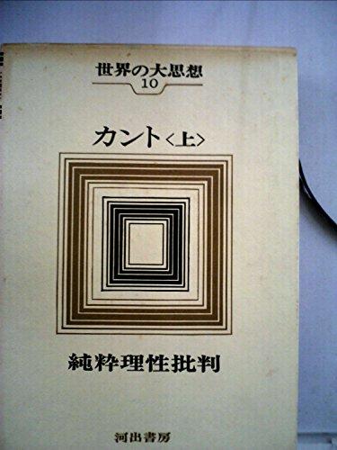 世界の大思想〈第10巻〉カント(上) 純粋理性批判1 (1965年)