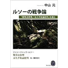 Reading criticism of war by Rousseau (Japanese Edition)