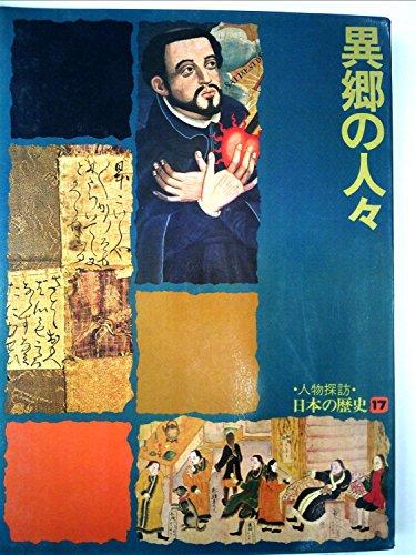 人物探訪・日本の歴史〈17〉異郷の人々 (1975年)