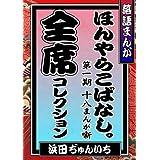 rakugomanga-honyarakobanashi season1 18 episodes all-collection rakugo manga series (Japanese Edition)
