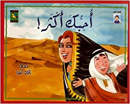 I Love You More: Children's Arabic Book (Ages 5-8 Years) (Little