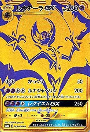 pokemon card Sun & Moon SM8b B248 LunalaGX UR GX Ultra Shiny