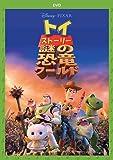 トイ・ストーリー 謎の恐竜ワールド [DVD]