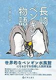 長崎ペンギン物語