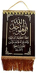 Islamic Wall Door Decorative Hanging Ornament Engraved Wooden Board Display Arabic Calligraphy Al Quran Surah Al Iklas Muslim Gift