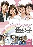 [DVD]かけがえのない我が子 DVD-BOX1