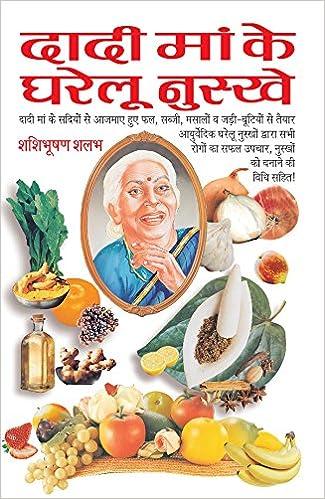 Pdf gharelu ilaj in hindi