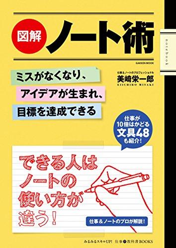 図解 ノート術 ミスがなくなり、アイデアが生まれ、目標を達成できる 仕事の教科書BOOKS (学研ムック)
