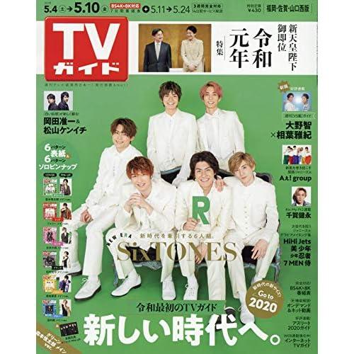 週刊TVガイド 2019年 5/10号 補足画像