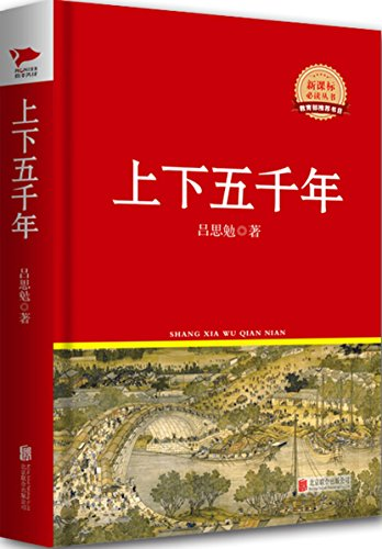 History About 5000 Years (Chinese Edition)