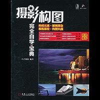 摄影构图完全自学宝典 (Chinese Edition) book cover