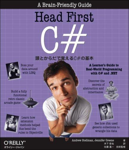 Head First C# ―頭とからだで覚えるC#の基本