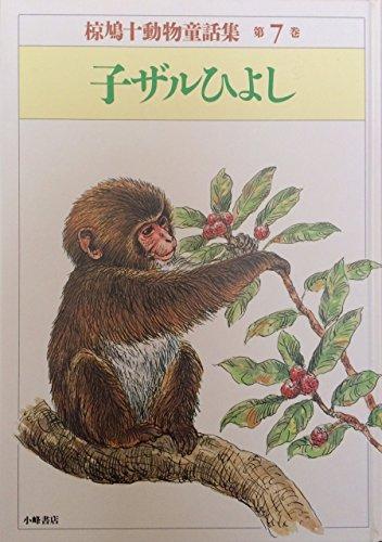 子ザルひよし (椋鳩十動物童話集)
