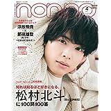 non-no 2021年 4月号 特別版